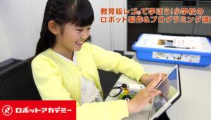 プログラミング教室ロボットアカデミー